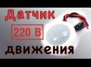 Датчик движения на 220 вольт для включения света Настройка времени горения уст