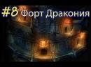 Chrono cross 8 Прохождение Форт Дракония Логово Злобстера