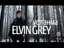 Elvin Grey - Уфтанма (Official Video)