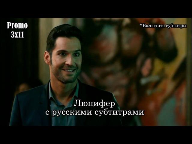Люцифер 3 сезон 11 серия - Промо с русскими субтитрами Lucifer 3x11 Promo