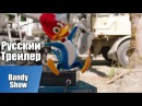 Вуди Вудпекер - Русский трейлер 2018