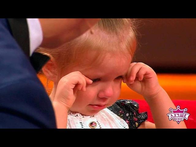 Две минуты чистого умиления— Максим Галкин успокаивает плачущую кроху Арину Зенкину из«Оленбулга». Лучше всех! Фрагмент выпуска от19.11.2