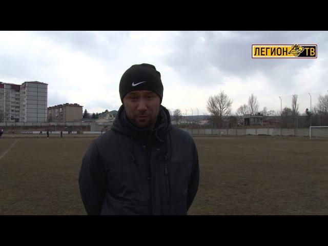 Послематчевое интервью и.о. гл. тренера ФК «Легион» Рената Избулатова