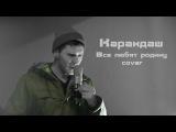 Карандаш feat. Lenin Все любят Родину(Cover)