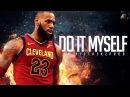 LeBron James DO IT MYSELF 2017 18 Cavs Highlights ᴴᴰ