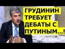 СРОЧНО Грудинин требует ДЕБАТЫ с Путиным Срочное ЗАЯВЛЕНИЕ КПРФ 22 01 2018