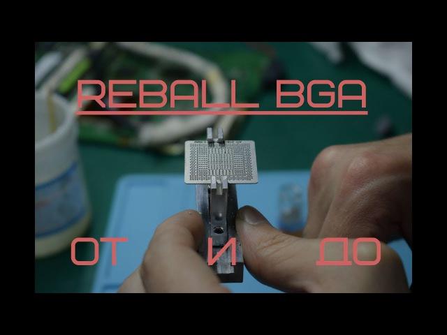 Reball BGA №2, способ накатать шары с первого раза.