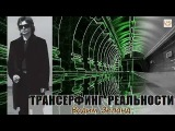 Трансерфинг Реальности Ступень IV (часть 1) - ВАДИМ ЗЕЛАНД