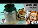 Vandy Vape Bonza RDA Хорошо и недорого 💨💨💨