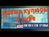 НОВОСТИ ТУВЫ - Новые купюры - 26.12.2017