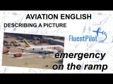 Aviation English. Describing a Picture (Emergency On the Ramp) - FluentPilot.Ru