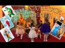 День осень в детском саду Видеосъемка в детском садике Косиора детский сад Дет