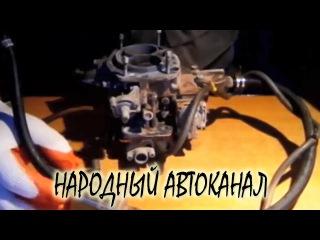 Двигатель, карбюратор и система зажигания, зависят друг от друга.