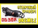 Дремель гриндер бор машинка и насадки из Китая с сайта Алиэкспресс