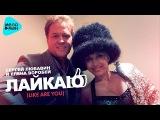 Сергей Любавин и Елена Воробей - Лайкаю (Like are you) (Official Audio 2017)
