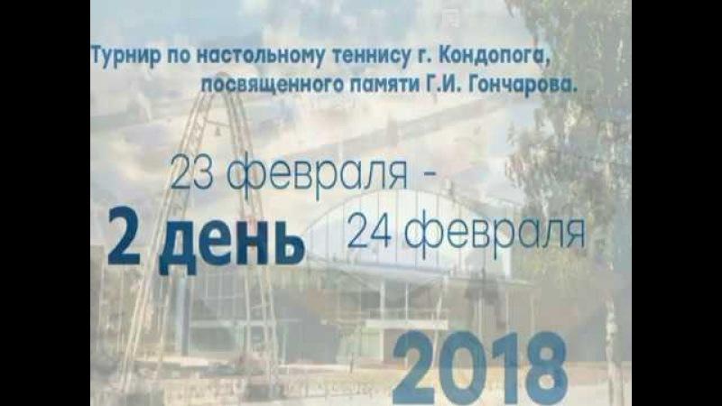 Турнир памяти Гончарова в Кондопоге 2018 2 день настольный теннис