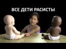 МЫ рождаемся Расистами! Эксперимент на детях