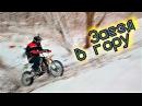 Заезд в гору зимой на мотоцикле | Жесткое падение