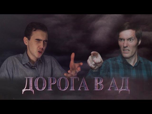 Дорога в АД! Кыргызское кино [Кино Крах 4]