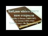 Гимны надежды 27 Библия много света нам открыла(-)