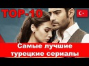 Самые лучшие турецкие сериалы. ТОП-10 Best Turkish series TOP-10
