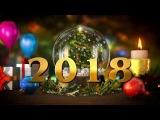 С Новым годом, любимый