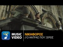 Νικηφόρος - Ο Άντρας Που Ξέρεις   Nikiforos - O Andras Pou Ksereis (Official Music Video HD)