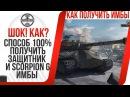 ШОК СПОСОБ 100% ПОЛУЧИТЬ ЗАЩИТНИК И SCORPION G WOT НО ВАМ ОН НЕ ПОНРАВИТСЯ World of Tanks