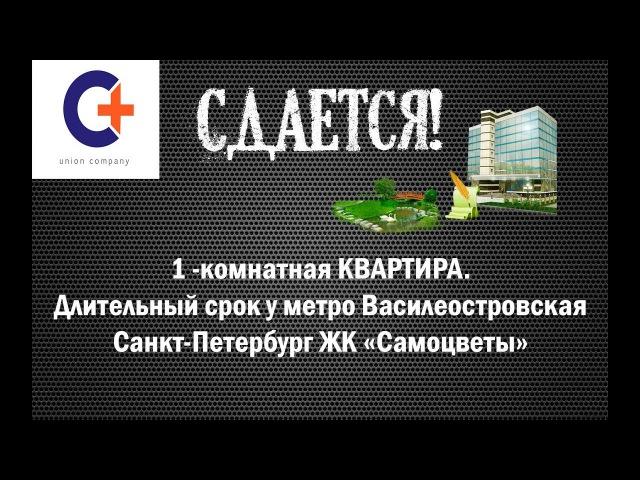 Аренда квартиры Наб.реки Смоленки дом 3. ЖК Самоцветы от агентства СОЮЗ