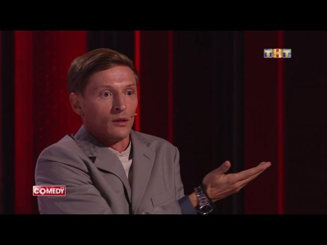 Камеди Комеди Клаб Клуб / Comedy Club, 13 сезон (в Барвихе) - 39 (9) выпуск (эфир 10.11.2017) на от тнт.