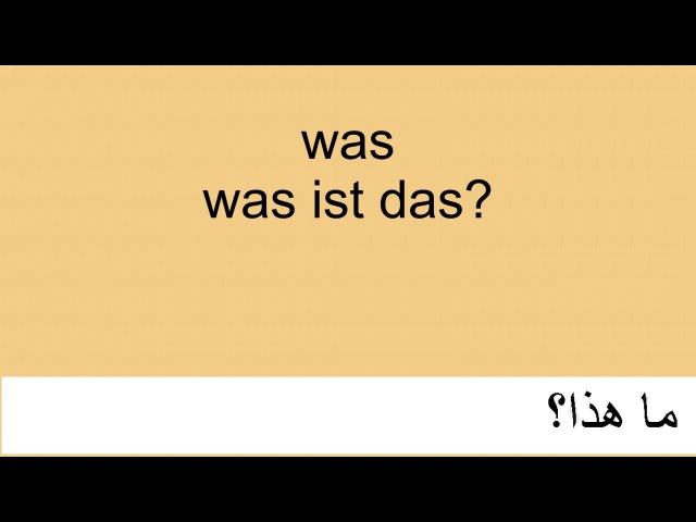 Deutsch lernen 2 für Anfänger syrisch arabisch