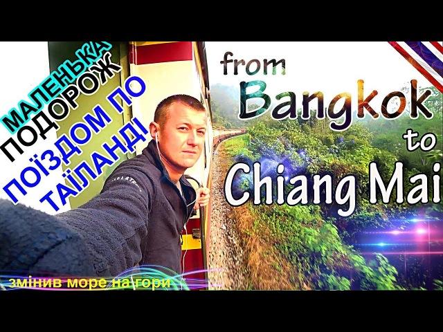 Бангкок Чиангмай Їду в Chiang Mai Подорож поїздом по Таїланді