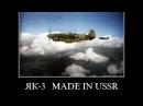 10 серия.Оружие Победы. ЯК-3 лучший истребитель ВОВ