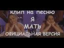 Клип на песню Да, я мать! И я умею танцевать! Оригинал, Е.Есениной, Ю.Проскуряковой, М.Галкина