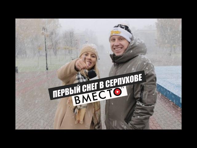 Вместо TV Первый снег в Серпухове или это с полигона