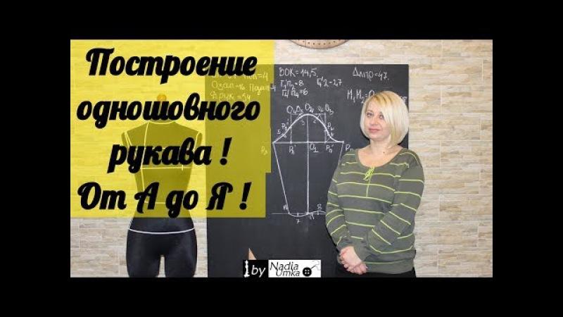 Построение выкройки основы одношовного втачного рукава! От А до Я ! by Nadia Umka!