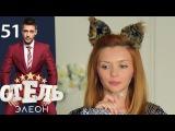 Отель Элеон - Серия 9 сезон 3 (51 серия) - комедийный сериал HD