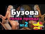 ОЛЬГА БУЗОВА ГОЛАЯ ПРАВДА часть2 my showtime #4