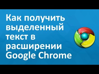 Расширение Google Chrome - как получить выделенный текст на странице
