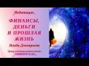 Финансы, деньги и Прошлая Жизнь. Исцеляющая медитация.Ванда Дмитриева.