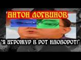 Гниль Ютуба: Антон Логвинов