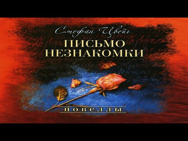 Стефан Цвейг - Письмо незнакомки (Новелла, радиоспектакль)