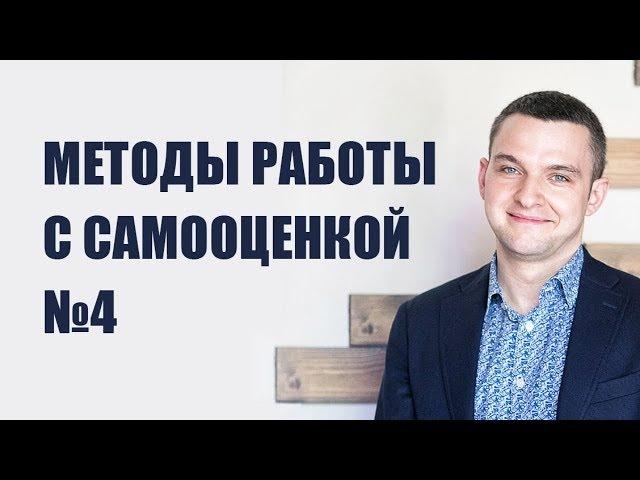 Методы работы с самооценкой 4. Моделирование самооценки и успех. Рассказывает психолог Вадим Куркин.