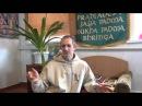 Первенцы - часть 1 - Вайшнава Прана дас - 30.01.2013