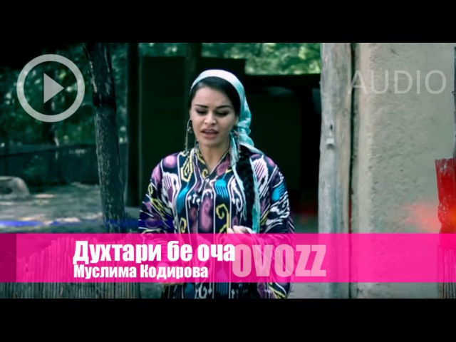 Муслима Кодирова — Духтари бе оча | Muslima Qodirova - Duhtari be ocha