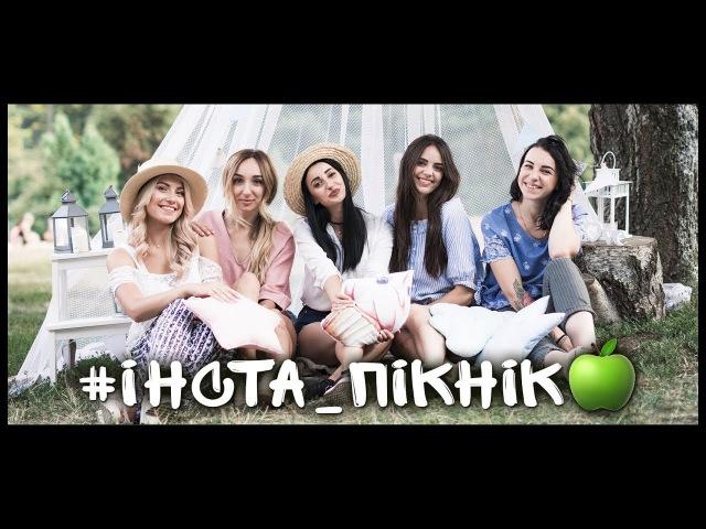 Insta-picnic Khmelnytsky