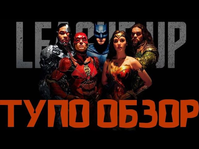 Лига Справедливости - ТУПО ОБЗОР