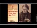 Е. П. Блаватская Голос Безмолвия Семь Врат Два Пути 1890г аудиокнига