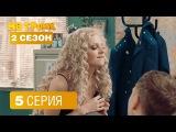 На троих - 5 серия - 2 сезон