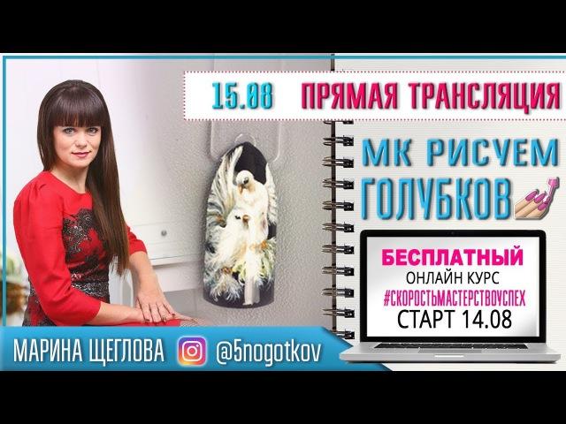 💅🏻 РИСУЕМ ГОЛУБКОВ 🕊 Дизайн ногтей от Марины Щегловой